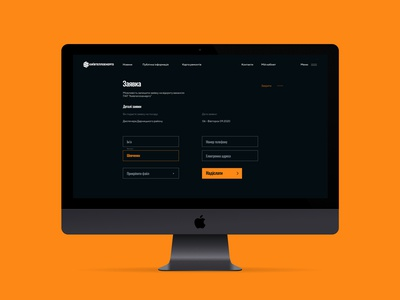"КП ""Київтеплоенерго"" screen minimal clean typography dayliui menu website energy apple ux ui fields form 2019 design"