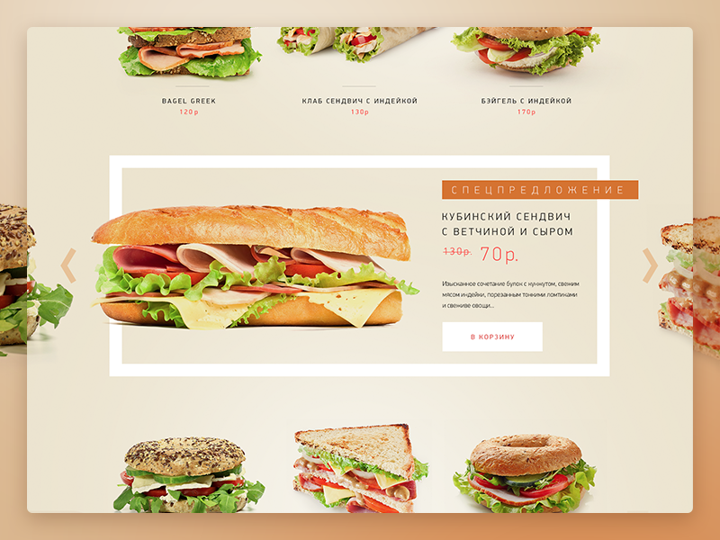Bagel Cafe Catalog Slider website web catalog food ui design bagel cafe bar fresh price menu