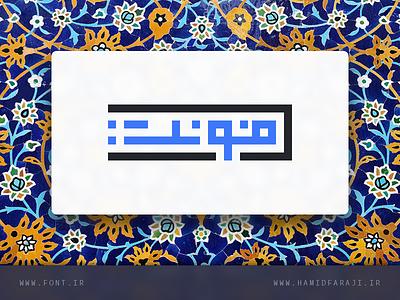 Font.Ir Logotype iranian logotype logo