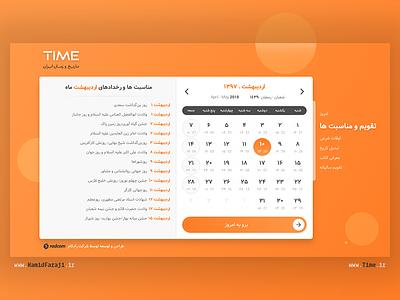 Time.ir - Calendar Page time date events clock calendar