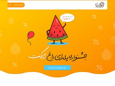 Zhaket Yalda Landing discount off watermelon microinteraction illustraion landing page
