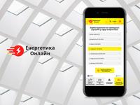 Energy Online | Application 5