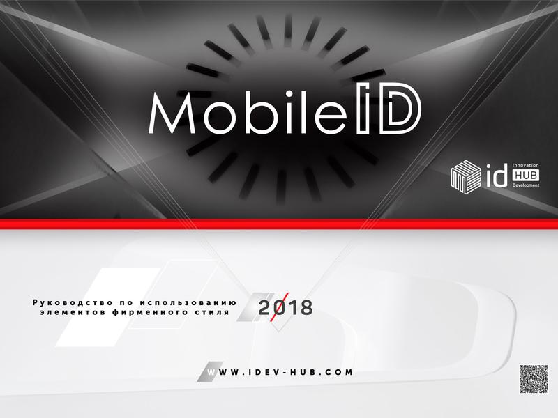 Mobile ID | Brandbook concept branding vector illustration design logo mobile mobile id