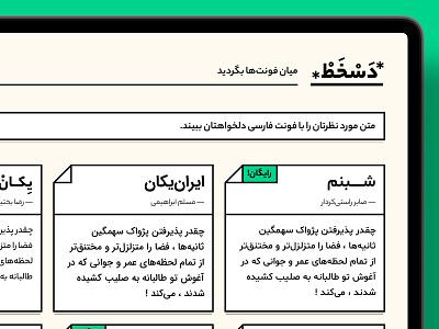 Daskhat - Font Comparing service ux flat icon ui branding minimal typography design webdesign web preview font