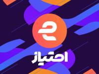 Emtiyaz Logo