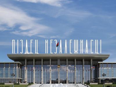 ПИЗДЕЦ НЕЗАВИСИМОСТИ minsk belarus protest art politics russia brand architecture typography ux ui vector logo illustration graphic design design branding animation