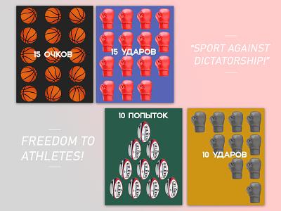 POSTERS: FREEDOM TO ATHLETES art box basketball minsk web digital simplicity belarus minimalism poster typography ux vector ui logo illustration graphic design design branding animation