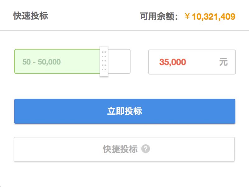 Invest invest input button blue clean ui