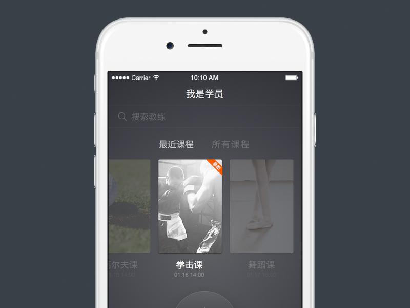 Draft design draft app ios iphone6 dark sports