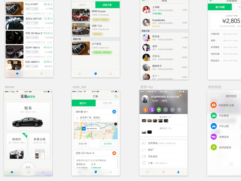 Wusi V1.4 beta for ios wusi ios app list home orders flow