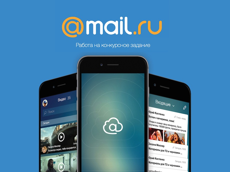 Mail.Ru concept email app app ios mail email filemanager
