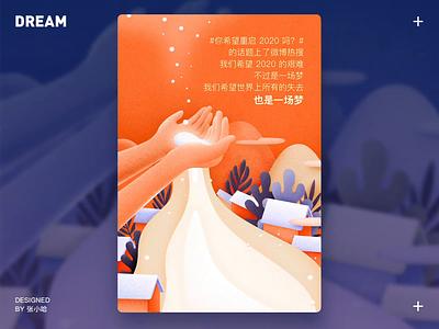 Dream plant plants cloud dark blue orange time animation motion design hands motion illustration 张小哈