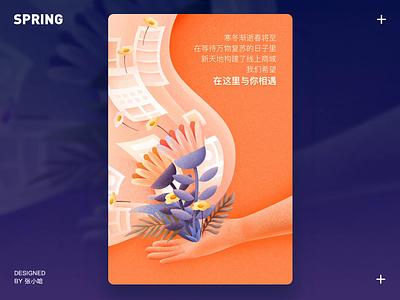 Spring ui blue app oranges flower spring hand illustration 张小哈