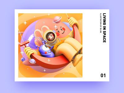 Living in Space [ Fun Day] 张小哈 outer space swing fun banana planet 3d c4d friend cloud alien astronaut spaceman space kook boy star illustration