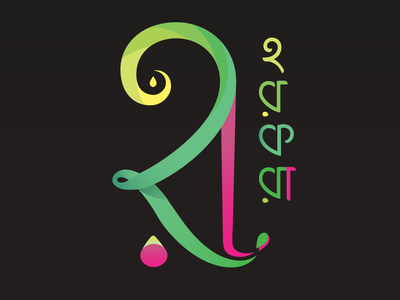 Bangla Typographic Logo horkora logo horkora online shopping site golden ratio logo bangla logo logo design typographic logo bangla typographic logo