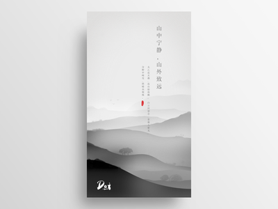 中国风 (Chinese Style Illustration ) ios app design ux ui userinterface