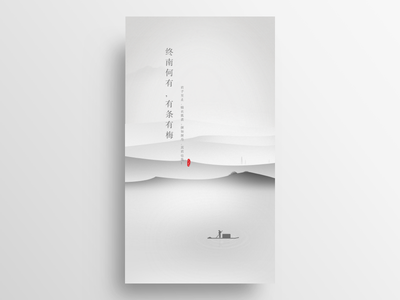 Chinese Style Illustration Two ios app design ux ui userinterface