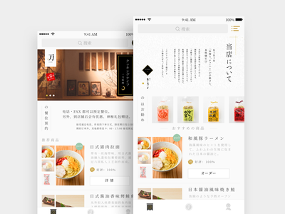 一刀料理_首页 ux userinterface ui ios design app