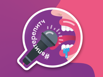 Pitch&party sticker sticker pitchparty pitch and party pitch party mouth microphone