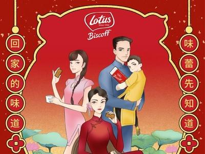 lotus biscoff chinese new year poster