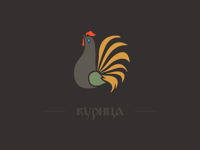 курица chicken cyrillic russian cookbook illustration курица