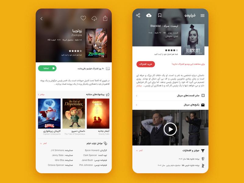Filimo Application tehran iran vod ux uiux ui yellow netflix ios android filimo