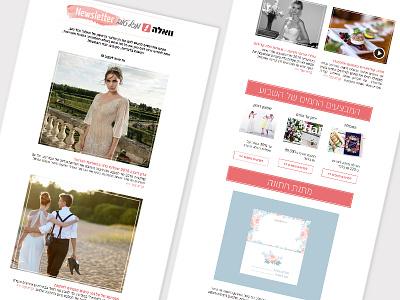 Walla Mazal tov- newsletter advertising newsletter template marketing email