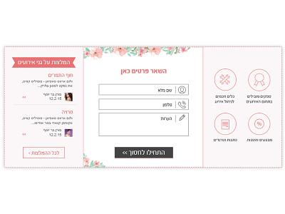 Lead Form- Walla mazl tov graphic ui ux design web