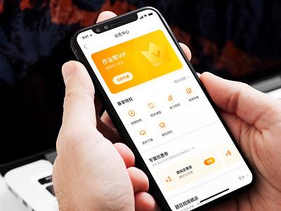作业帮VIP会员redesign vip app ui