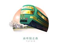 Yufuin Train