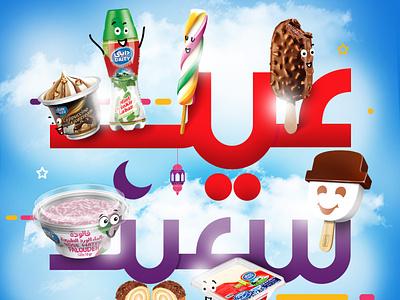 Eid Saeed Design and Animation elegant eidlayouts motiondesign animation graphicdesign inspirations user interface design usemuzli muzli inspiration ramadan2020 ramadan eidmubarak eid eid2020 eid mubarak