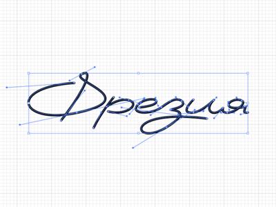 Hand lettered vectorized logo
