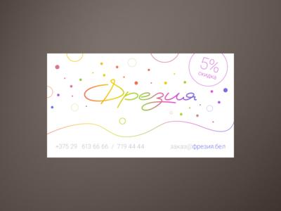 Business card for Frezia