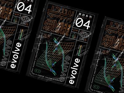 04. Evolve | 進化 hanji kanji poster design outline black poster chart type chinese vector typography