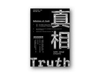 Truth | 真相 typography blackandwhite poster liquids chrome metal typedesign type chinese