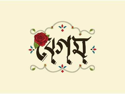বেগম: Begum adobe illustrator adobe photoshop bangla typography bangla logo bangla lettering typogaphy logodesign logotype logo