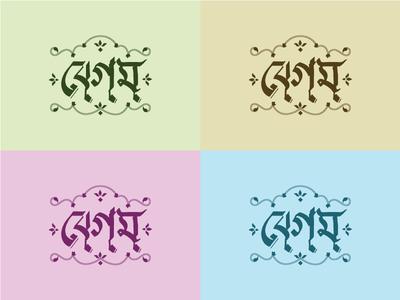 বেগম :Begum lettering bangla typo bangla logo type
