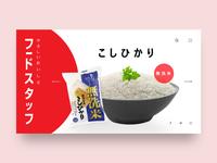 Foodstaff.jp - Website design
