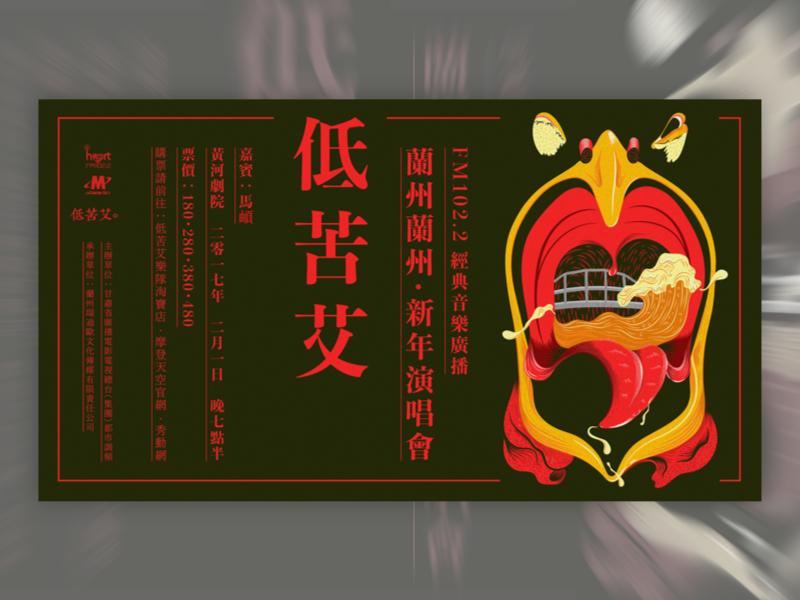 Year of chicken–concert ad