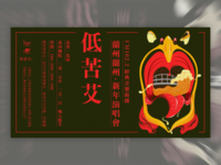Year of chicken–concert ad