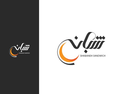 Shabaneh logo branding logo design logo diacodesign