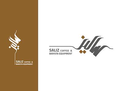 Saliz Coffee logo logo diacodesign logodesign branding and identity