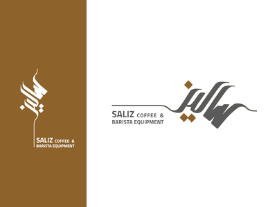 Saliz Coffee logo