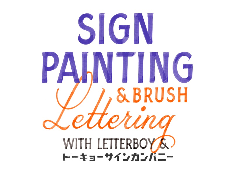 Workshop paint sign writing sign painting wordmark ink brushlettering calligraphy letters handlettering typography japan type lettering