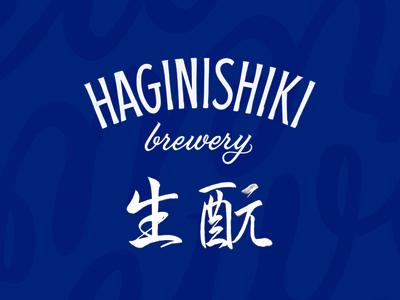 Nihonshu/Sake label logo wordmark ink brushlettering calligraphy letters handlettering typography japan type lettering sake