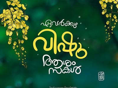 Vishu Malayalam Greetings illustration vector typography graphic design design