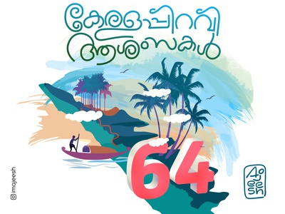 Keralapiravi typography vector illustration graphic design design