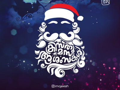 Christmas Lettering illustration design vector typography graphic design
