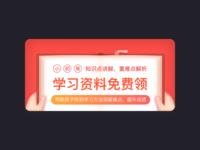 Education materials banner