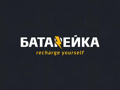 Batareika logo batarieka lightning yellow battery recharge charge r